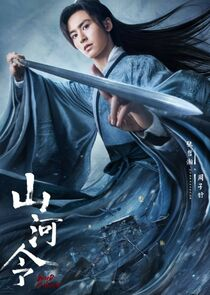 Zhou Zi Shu